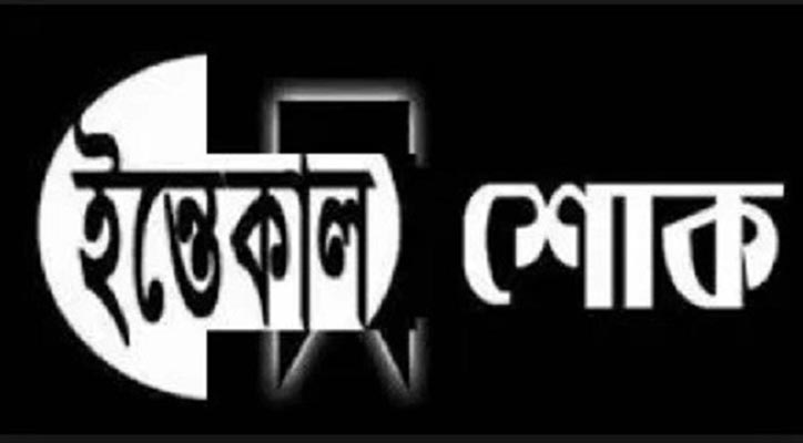 আ'লীগ নেতা লালচাঁদের ইন্তেকাল, শোক